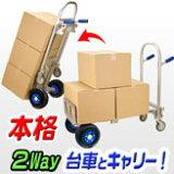 2Way 台車&キャリーカート【FW-85】 台車とキャリーカートが一つになって更に便利!