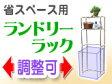 小型洗濯機用ランドリーラック【小型ランドリーラック】Laundry-Rack