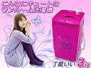 1人暮らしに最適!3.0キロ小型洗濯機全自動洗濯機3.0kg洗い【ジュリエット/Juliet】小型洗濯機