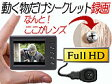 動く物体だけをSDカードに録画!小型センサーDVR防犯カメラ【Angel-eye HD】フルHD録画可能