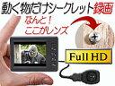 動く物体だけをSDカードに録画!小型センサーDVR防犯カメラ【Angel-eye HD】フルHD録画