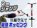 日本初上陸!新感覚!圧縮空気で強力エアースプリング!最強ホッピング【TK8 PRO AIR 】