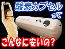 快適睡眠!リラクゼーション酸素カプセル【酸素カプセル エアリス/Airlis】O2-CAPSULE
