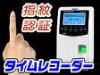指紋認証タイプのタイムレコーダー【指紋認証タイムレコーダー T-MAX7】ロール紙にプリントアウト可能!