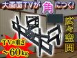 液晶/プラズマテレビ対応!壁掛けブラケット(キット金具ユニット)【LPA13-484C】コーナー設置に最適!