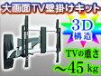 液晶/プラズマテレビ対応!大画面TV壁掛けブラケット(取付金具)【LPA19-464X】軽量タイプ