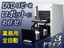 DVDコピーはロボットにお任せ!面倒なパソコン操作や手作業無しに次々とコピー!オートローダー付きデュプリケーター【CUB60-S3T】3ドライブタイプ