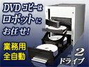 DVDディスクコピーはロボットにお任せ!面倒なパソコン操作や手作業無しに次々とコピー!オートローダー付きデュプリケーター【CUB25-S2T】2ドライブタイプ