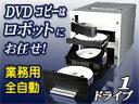 DVDディスクコピーはロボットにお任せ!面倒なパソコン操作や手作業無しに次々とコピー!オートローダー付きデュプリケーター【CUB25-S1T】1ドライブタイプ