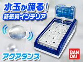 超撥水(ちょうはっすい)転がり落ちる水玉をなんとなく眺めて楽しむインテリア玩具アクアダンス/Aqua