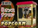 業務用ポップコーンメーカー【POPCORN MACHINE PRO】アンティーク風でオシャレなポップ