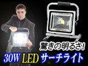 わずか30Wでこの明るさ!バッテリー内蔵!充電式大型LED投光器サーチライト【D-S9-2/30W】