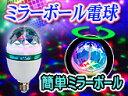 電球ソケットにはめ込むだけで簡単ミラーボール【L016 LED Bulb】E26