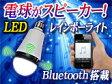 ショッピングbluetooth Bluetoothスピーカー搭載【LEDレインボー電球 Speaker Bulb】E26