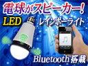 Bluetoothスピーカー搭載【LEDレインボー電球 Speaker Bulb】E26
