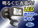 ☆ハロゲンより明るく省エネ!☆LEDだから長寿命!10w×1 LEDセンサーライト【L88002-1-S 】
