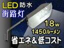 省エネ&低コスト!LED街路灯 18W/1450LMタイプ【22006‐L3】
