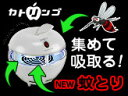 紫外線で集めて吸い取る全く新しい蚊取り器!次世代蚊取り器【カトリンゴ】