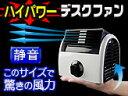 驚きの風力!静音!ポータブル小型扇風機【ハイパワーデスクファン】サーキュレーター