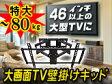大型液晶/プラズマテレビ対応!大画面TV壁掛けブラケット(取付金具)【LPA37-696】軽量タイプ