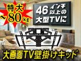 大型液晶/プラズマテレビ対応!大畫面TV壁掛けブラケット(取付金具)【LPA37-696】軽量タイプ
