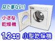 小型乾燥機(ランドリー)【MyWAVE・ワームドライヤー】低電力&ふんわり仕上げ!衣類乾燥機
