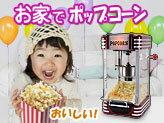 家庭用ポップコーンメーカー【POPCORN POPPER】アメリカンレトロの可愛いポップコーンマシーン