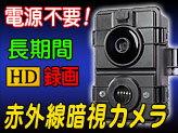 駐車場や倉庫の不審者を捕らえろ!屋外用監視録画システム【AC-823】★モーションセンサー機能搭載/SDカード対応