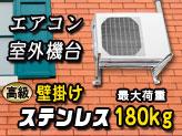 最大180kgの室外機を壁に設置可能!【エアコン...の商品画像