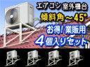 2階部屋へのエアコン設置に便利!【エアコン室外機用キット屋根用/スロープタイプ】4台セット