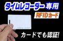 タイムレコーダーT-MAX7、ENTRY7兼用【RFIDカード】