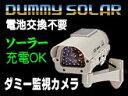 ソーラー発電式ダミー防犯カメラ【SOLAR DUMMY】充電池付き、暗視タイプだから夜も安心の最強仕様!