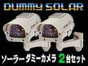 ソーラー発電式ダミー防犯カメラ【SOLAR DUMMY 2台セット】充電池付き、暗視タイプだから夜も安心の最強仕様!