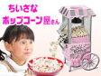 特製レシピ本付!小さなポップコーン屋さんポップコーンメーカー【ぽこぽこポッパー】キャラメル、POPCORN、ポップコーンマシーン
