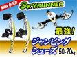 飛んでるみたい!新感覚のスポーツだ!ジャンピングシューズ【NEW スカイランナー】50-70k用SkyRunner