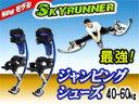新感覚スポーツ!飛んでるみたい!ジャンピングシューズ【NEW スカイランナー】40-60k用SkyRunner