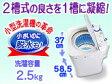 超小型!二槽式洗濯機の良さを一槽に凝縮!一槽式洗濯&脱水機2.5kg洗い【MyWave Duo 2.5】