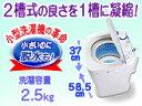 【小型洗濯機 ミニ洗濯機 ランドリー バケツ 小さい洗濯機 マイウェーブ 小さいサイズ ポータブル コンパクト 簡易 脱水機能付 mini 小さな 3キロ洗い】