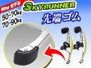 スカイランナー交換用【先端ゴムL】50-70kg/70-90kg用
