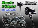 アメリカンスタイル!かっこいいバイク用アンプ内蔵Bluetoothスピーカー【485MT ピアノブラック】