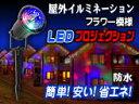 お庭のライトアップやお店の外壁照明に!屋外用【LEDルミネーションライト/フラワータイプ】