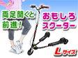 キックスケーター【フロッグスライドスクーター/Frog Slide Scooter Lサイズ】キックボード