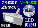 フル充電で4日間点灯【ソーラー充電式LED街路灯/ホワイト】