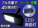 フル充電で4日間点灯【ソーラー充電式LED街路灯/ブラック】
