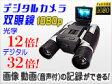 光学12倍デジタル32倍ズーム!画像5Mpixel動画(音声付)フルHD記録!デジタルカメラ双眼鏡【LIVE REC 680R】