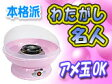 綿菓子メーカー【わたがし名人 本体カラー:ピンク】アメでわたあめが作れるわたがし