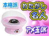 綿菓子アメメーカー【わたがし名人 本体カラー:ピンク】あめでわたあめが作れる(本体カラー:ピンク)