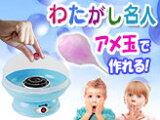 綿菓子メーカー【わたがし名人 本体カラー:ブルー】あめでわたあめが作れる