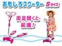 四輪タイプ開閉式キックボード【フロッグスクーターSサイズピンク】