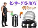 自動でフタが開閉するゴミ箱!センサーダストBOXスタイリッシュな48Lタイプ!ゴミ袋45〜50リットルサイズに対応【SDB-48LQA】ステンレス製